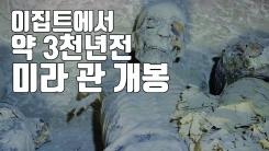 [자막뉴스] 이집트 룩소르에서 고대왕조 무덤 미라 관 개봉