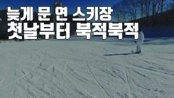 """[자막뉴스] """"와 슬로프다""""...스키장 개장 첫날부터 북적"""