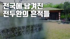 [자막뉴스] 세금으로 미화한 전두환의 흔적들