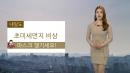 [날씨] 내일 초미세먼지 비상...전국 먼지로 뿌연...