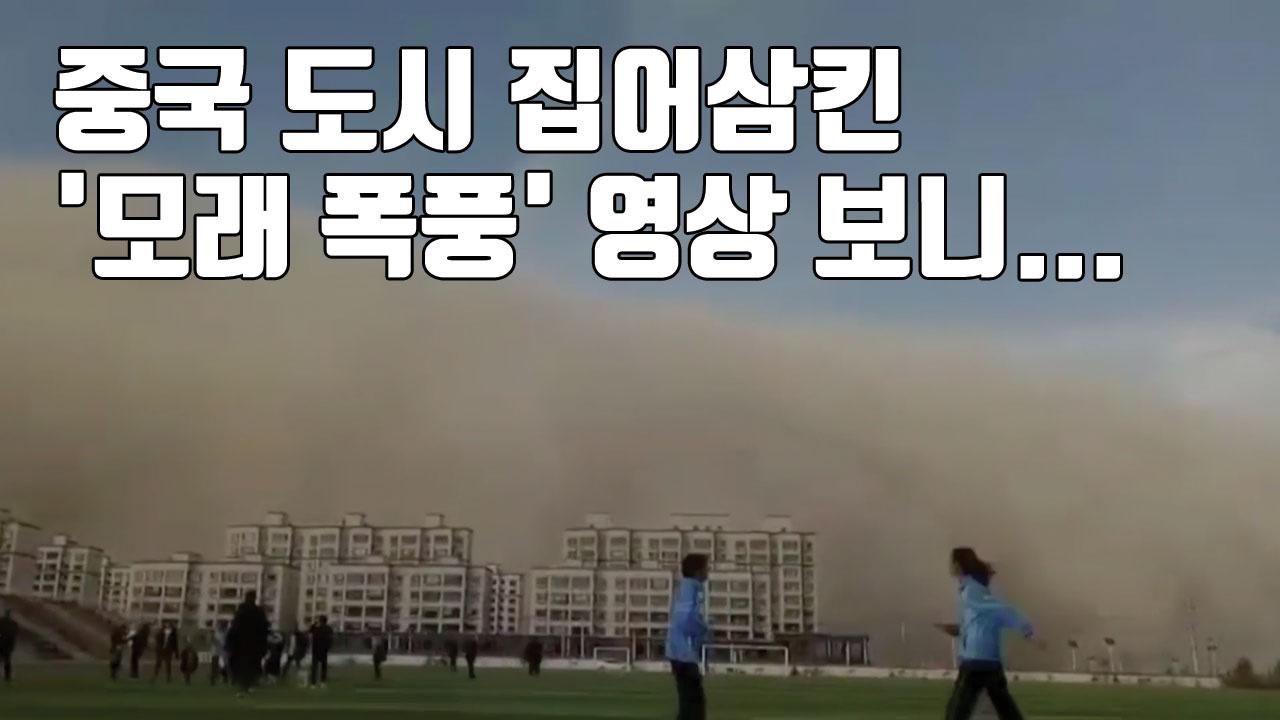 [자막뉴스] 중국 도시 집어삼킨 '모래 폭풍' 영상 보니...
