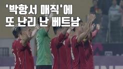 [자막뉴스] '박항서 매직'에 또 난리 난 베트남