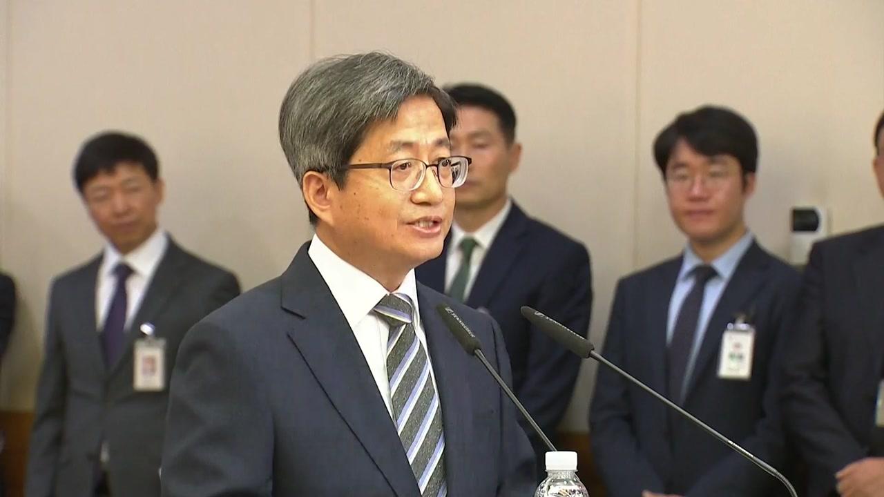 [속보] 김명수 대법원장 출근차량에 인화물질 투척