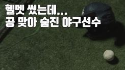 [자막뉴스] 헬멧 썼는데...공 맞아 숨진 고교 야구선수