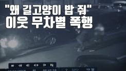 """[자막뉴스] """"왜 길고양이 밥 줘""""...술 취해 이웃 무차별 폭행"""