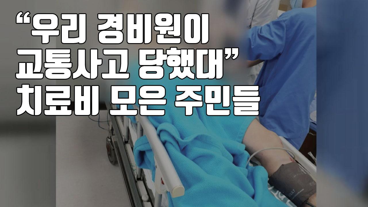 """[자막뉴스] """"우리 경비원이 교통사고 당했대"""" 치료비 모은 주민들"""