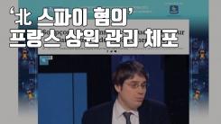 [자막뉴스] '북한 스파이 혐의' 프랑스 상원 관리 체포