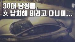 [자막뉴스] 30대 남성들, 여성 납치해 데리고 다니며...