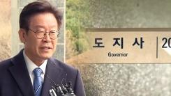 [취재N팩트] 검찰, 이재명 집·도청 압수수색...결과는 허탕