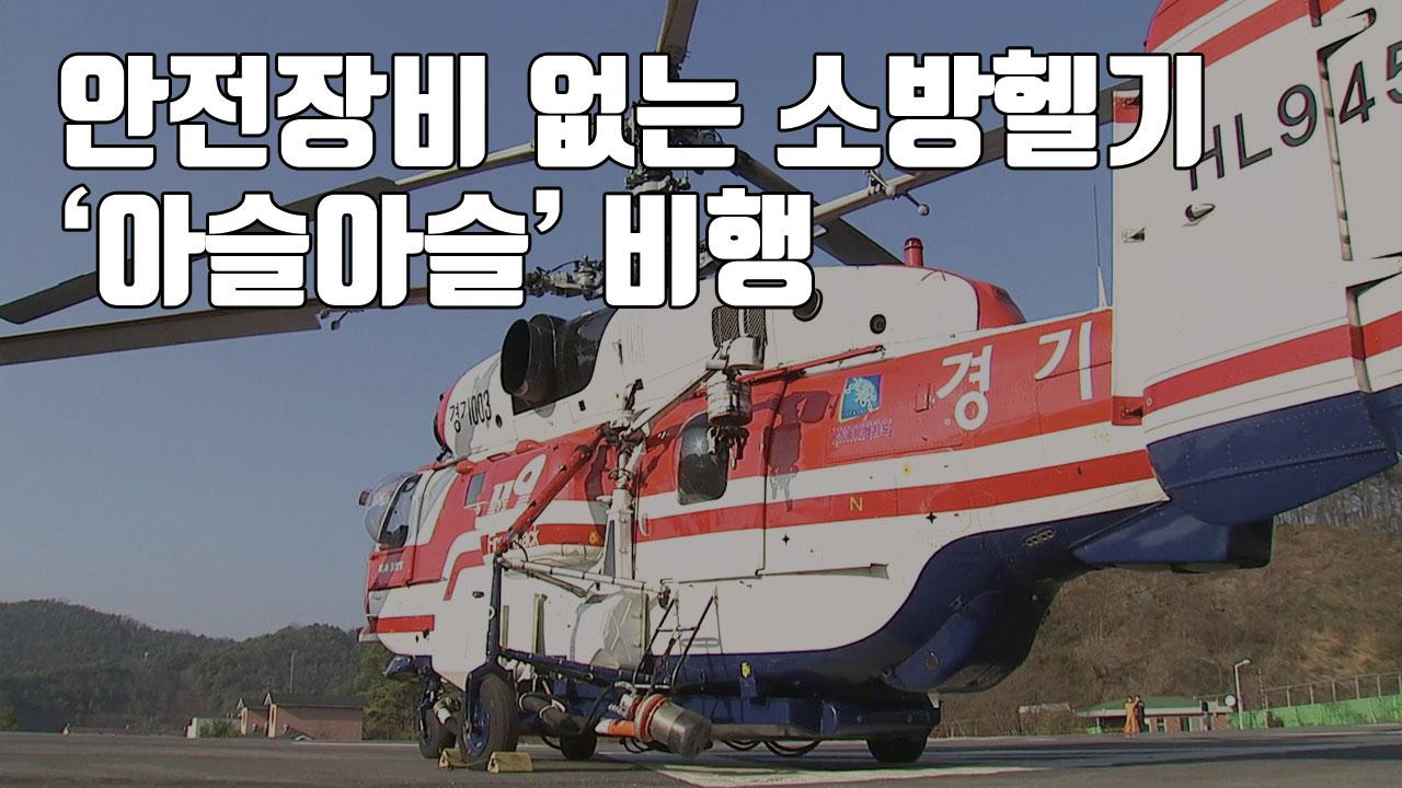 [자막뉴스] 안전장비 없는 소방헬기 '아슬아슬' 비행