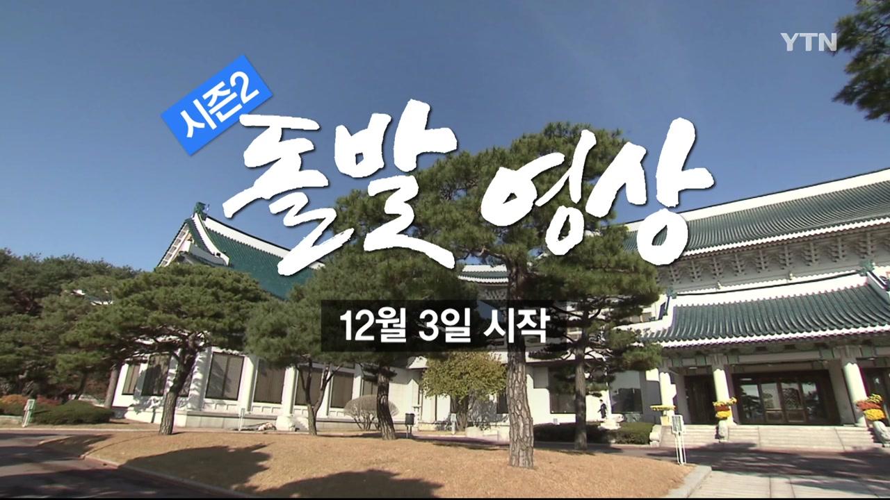 돌아온 YTN 돌발영상 시즌2!