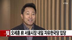 [YTN 실시간뉴스] 오세훈 前 서울시장 내일 자유한국당 입당
