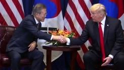"""靑 """"G20 때 한미 정상회담""""...비핵화 진전 분수령"""