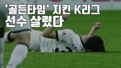 [자막뉴스] 의식 잃은 광주 이승모 선수...빠른 대처가 살렸다