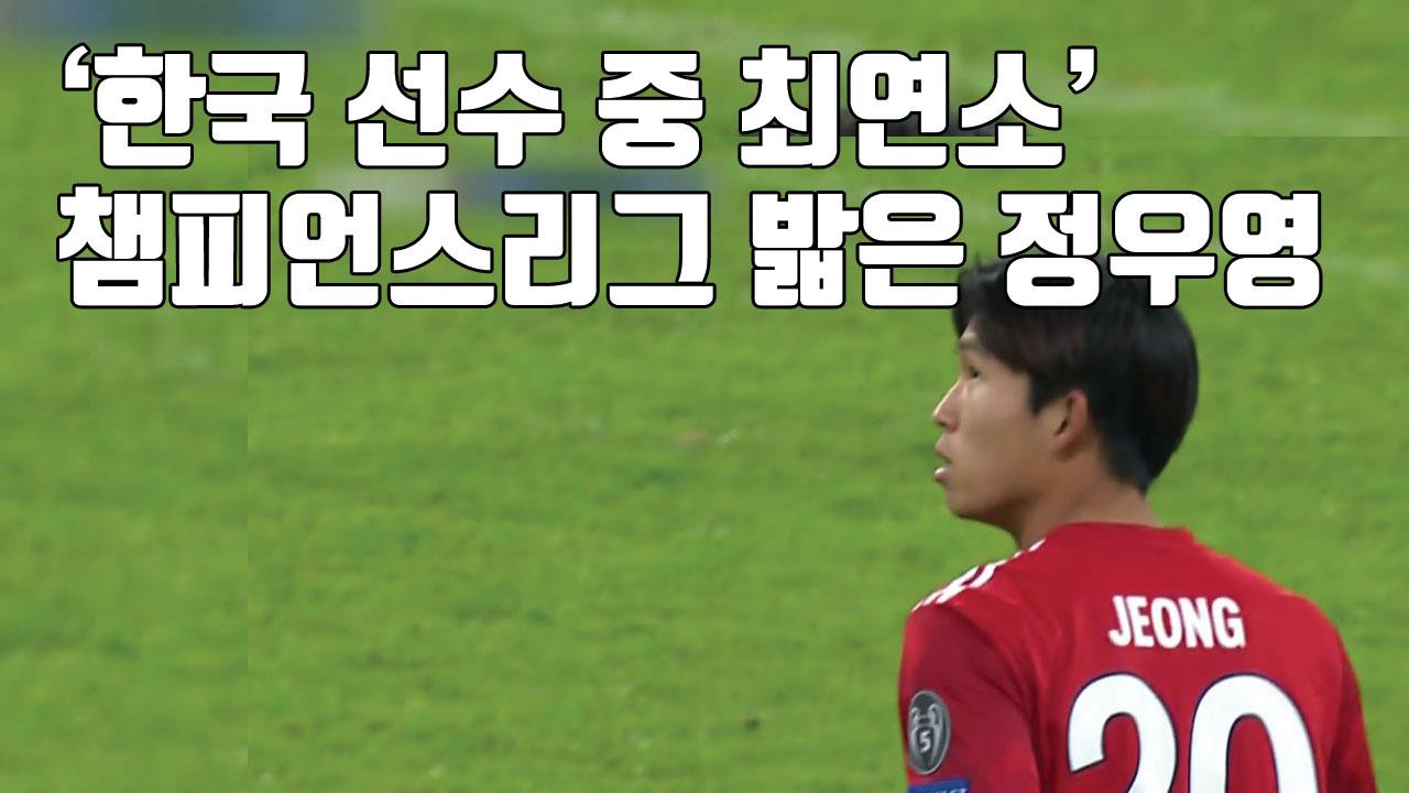 [자막뉴스] '한국 선수 중 최연소' 유럽 챔피언스리그 밟은 정우영