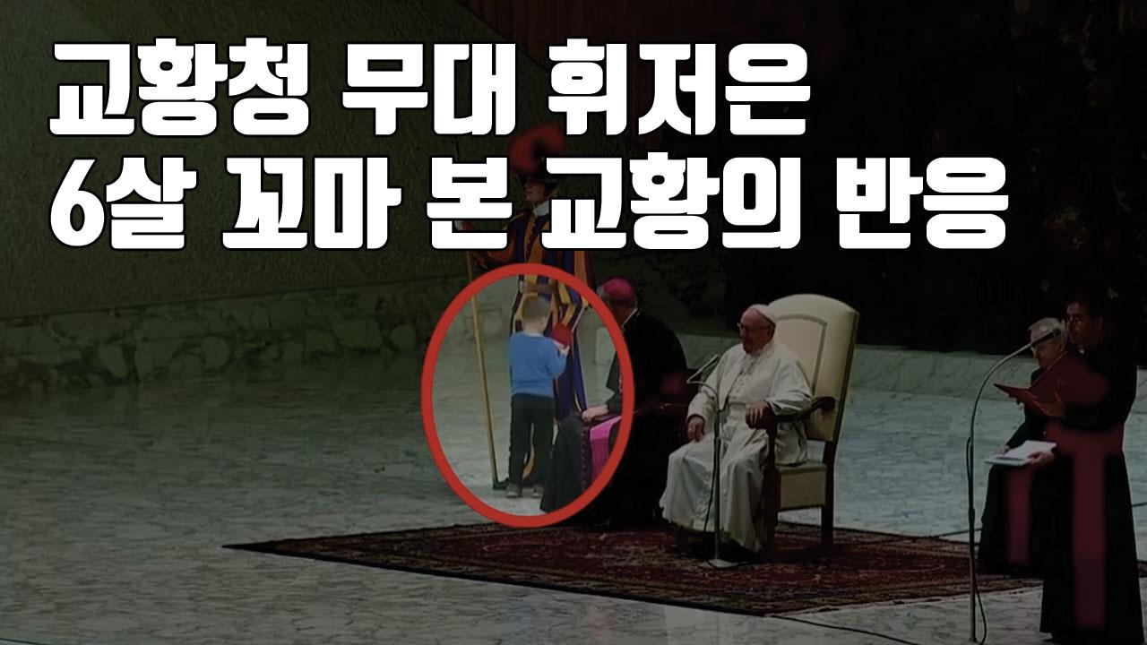 [자막뉴스] 교황청 무대 휘저은 6살 꼬마 본 교황의 반응