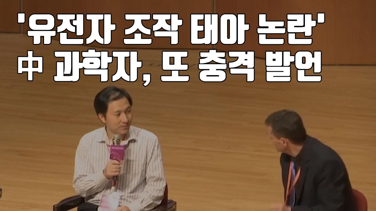 [자막뉴스] '유전자 조작 태아 논란' 中 과학자, 또 충격 발언
