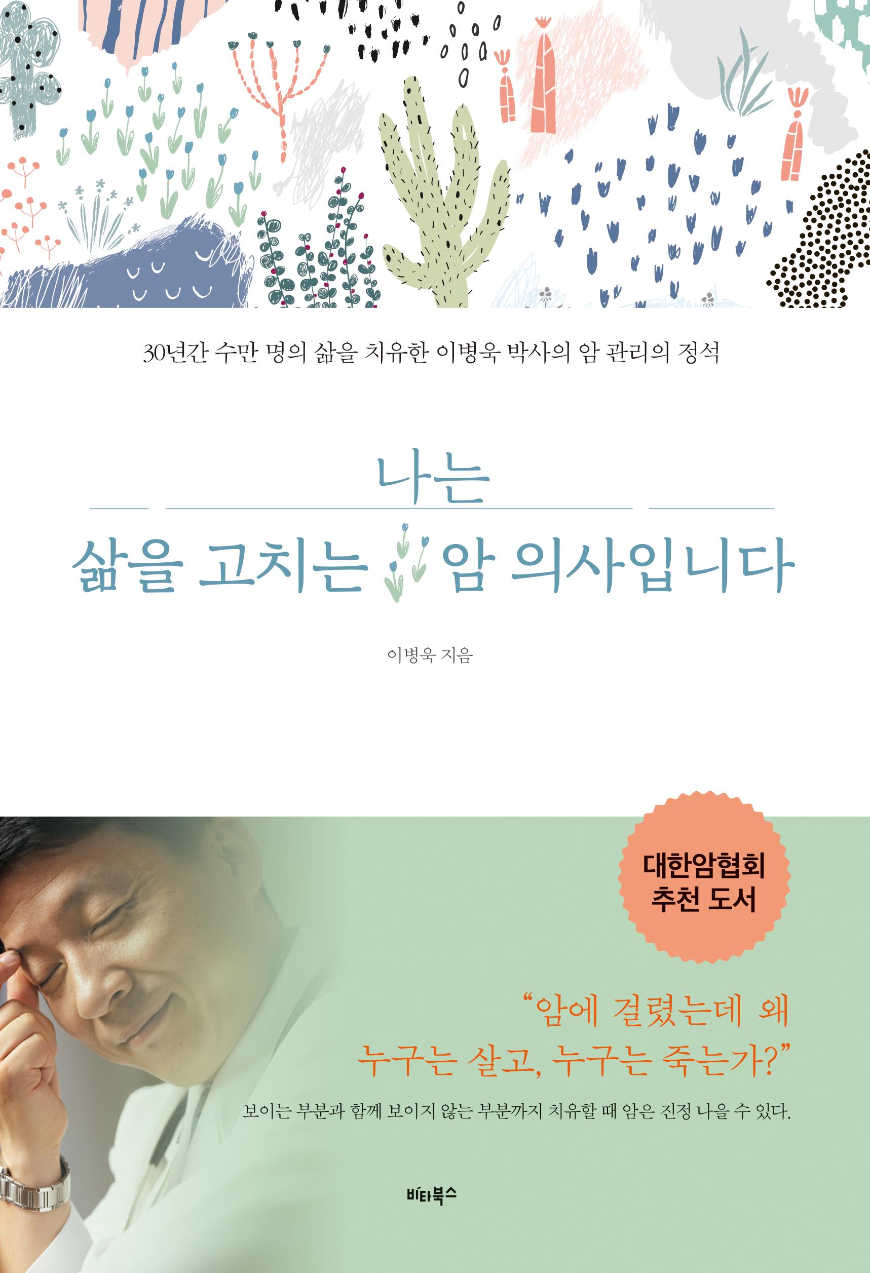 [신간] '심신 토털 케어' 암 관리법...유방암의 알파와 오메가