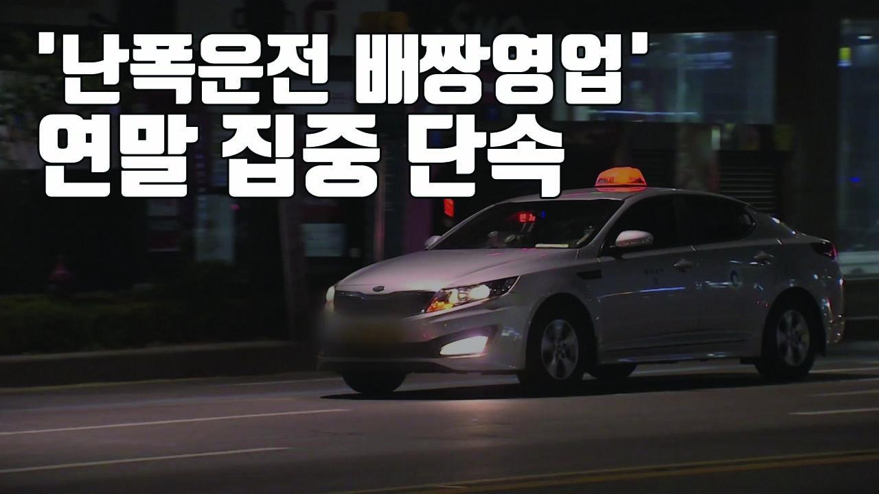 [자막뉴스] 경찰, 택시 '난폭운전·배짱영업' 연말 집중 단속