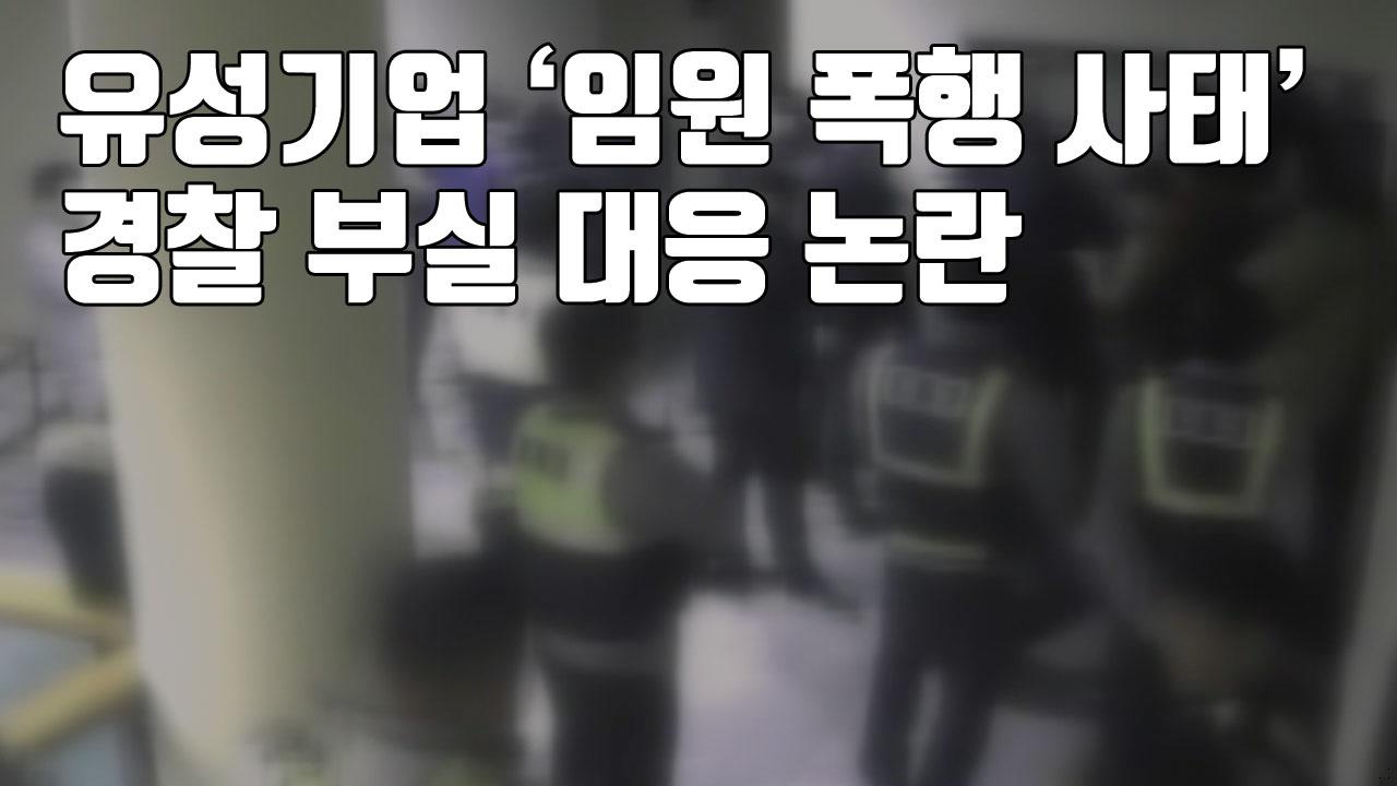 [자막뉴스] '유성기업 임원 폭행 사태' 경찰 부실 대응 논란