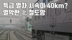 [자막뉴스] '특급 열차' 시속이 40km?...열악한 北 철도망