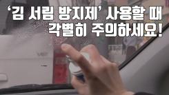 [자막뉴스] '김 서림 방지제' 사용할 때 각별히 주의하세요!