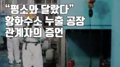 """[자막뉴스] """"평소와 달랐다"""" 황화수소 누출 공장 관계자의 증언"""