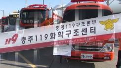 충북·강원 화학사고 대응 역량 키운다