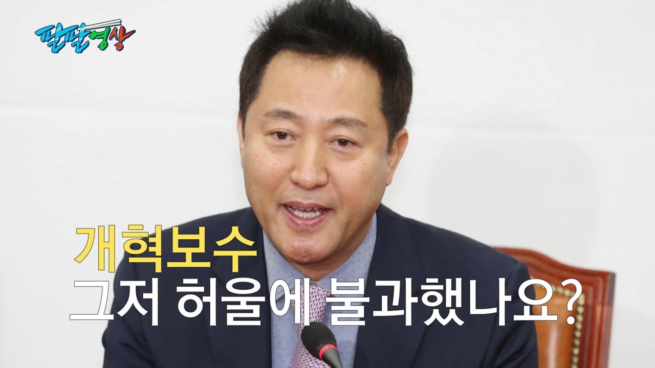 [팔팔영상] 정치인의 말은 믿을 게 못 된다?