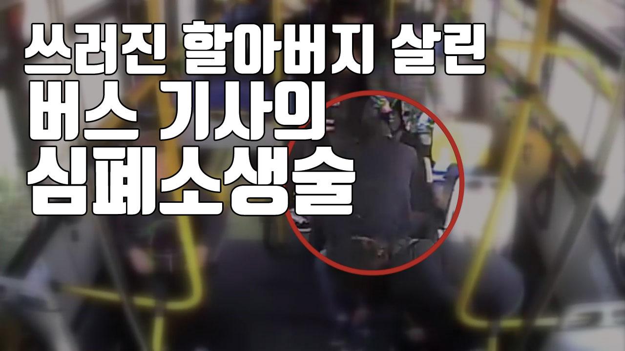 [자막뉴스] 쓰러진 할아버지, 심폐소생술로 살린 버스 기사