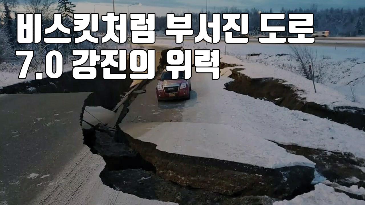 [자막뉴스] 비스킷처럼 부서진 도로...알래스카 규모 7.0 강진의 위력