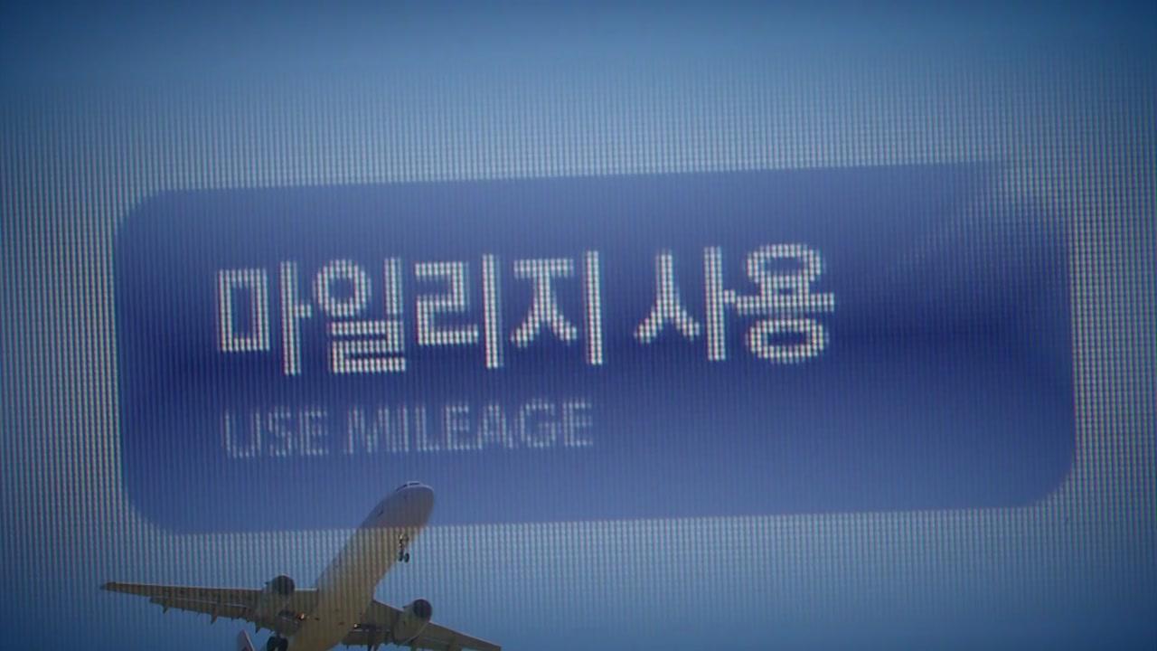 """[중점] """"10년 된 마일리지 자동소멸""""...항공사 바가지 배짱 영업에 분통"""