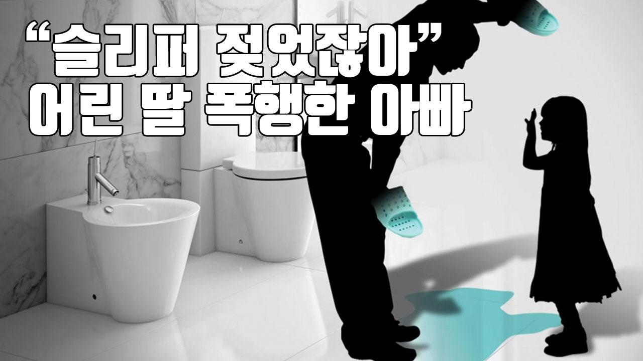 """[자막뉴스] """"화장실 슬리퍼 젖었잖아!"""" 딸 때린 아빠 '실형'"""