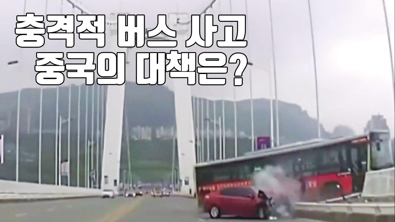 [자막뉴스] 충격적인 버스 사고...중국이 내놓은 대책은?