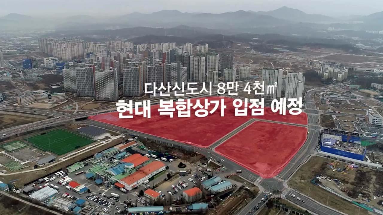 [단독] 다산신도시 '헐값 매각'...현대백화점 특혜 의혹