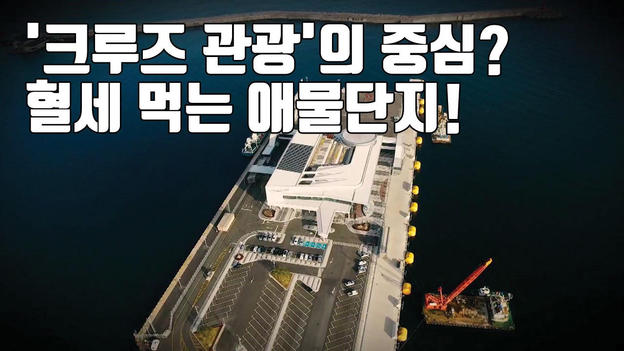 [자막뉴스] 혈세 먹는 하마 된 속초항 국제크루즈터미널