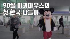 [자막뉴스] 90살 미키마우스의 첫 한국 나들이