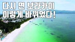 [자막뉴스] 재개장 한 '보라카이', 앞으로 이런 행동은 '금물'