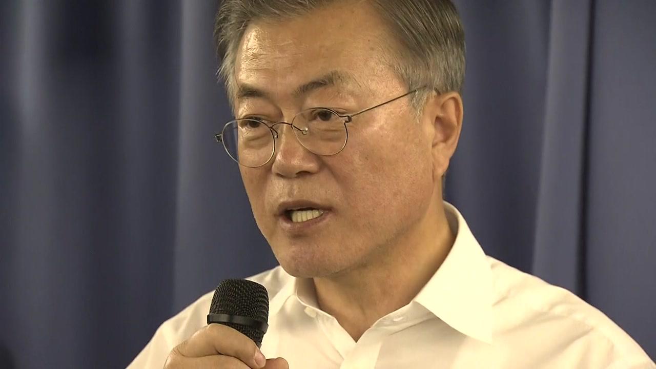 """문 대통령 """"김정은 연내 답방 가능성""""...국내 현안엔 말 아껴"""