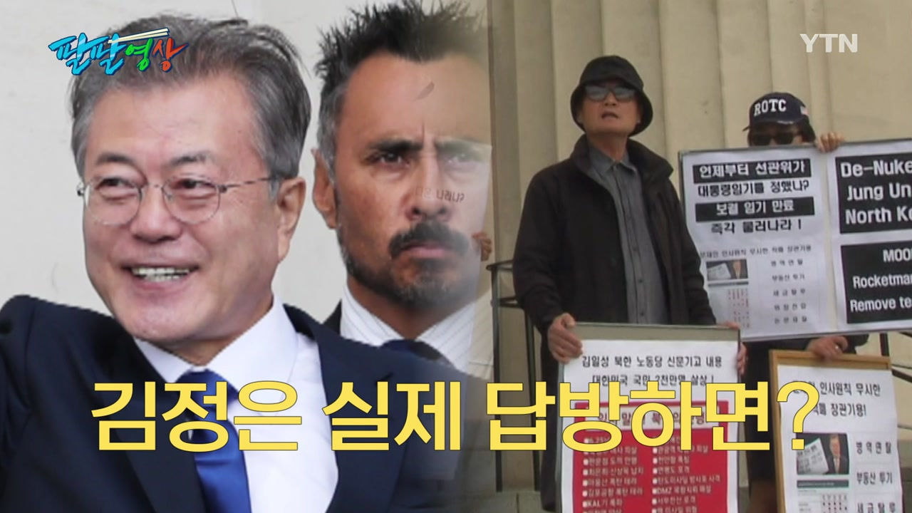 """[팔팔영상] 김정은 답방 예고편...""""때려잡자 빨갱이"""" vs """"나라 망신"""""""