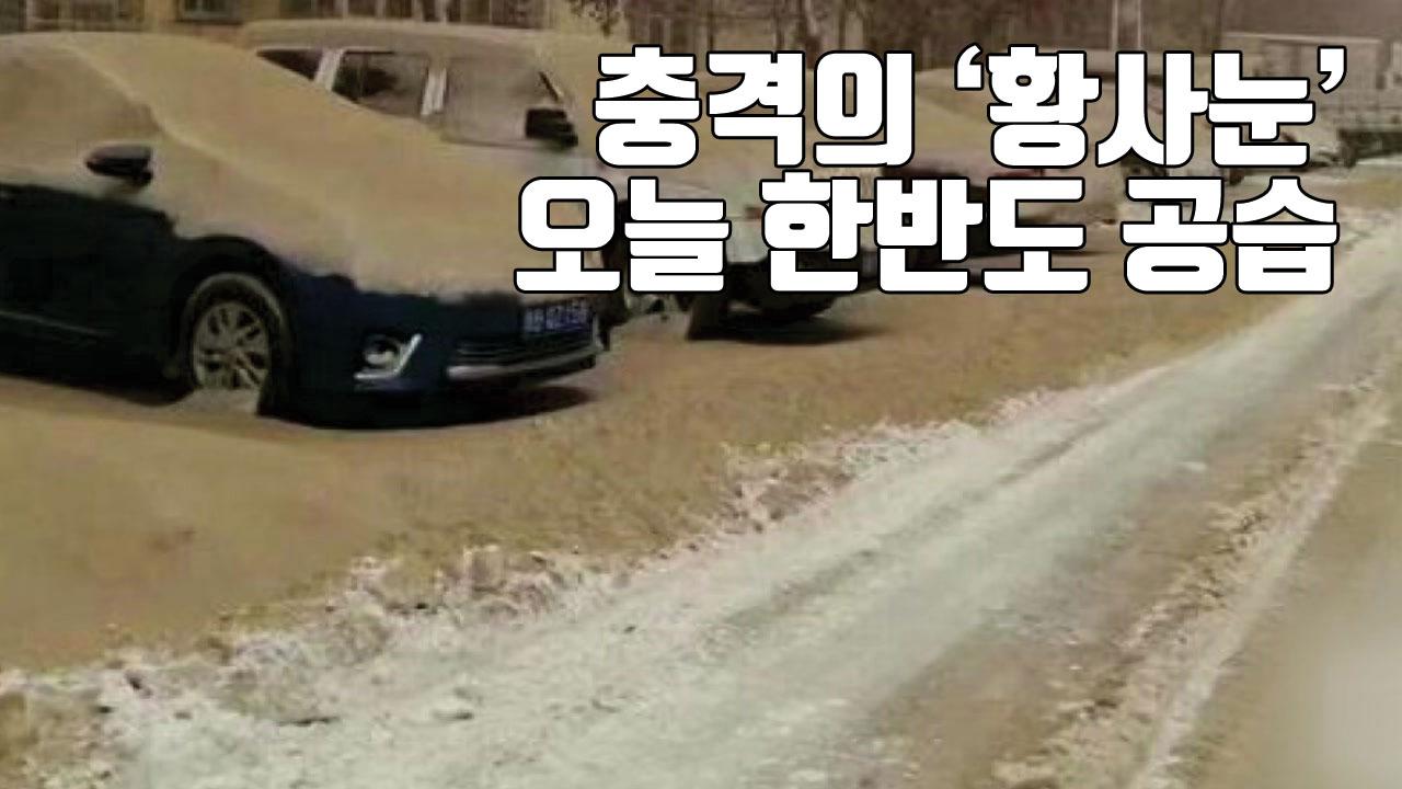 [자막뉴스] 중국 덮친 충격의 '황사눈', 오늘 한반도로...