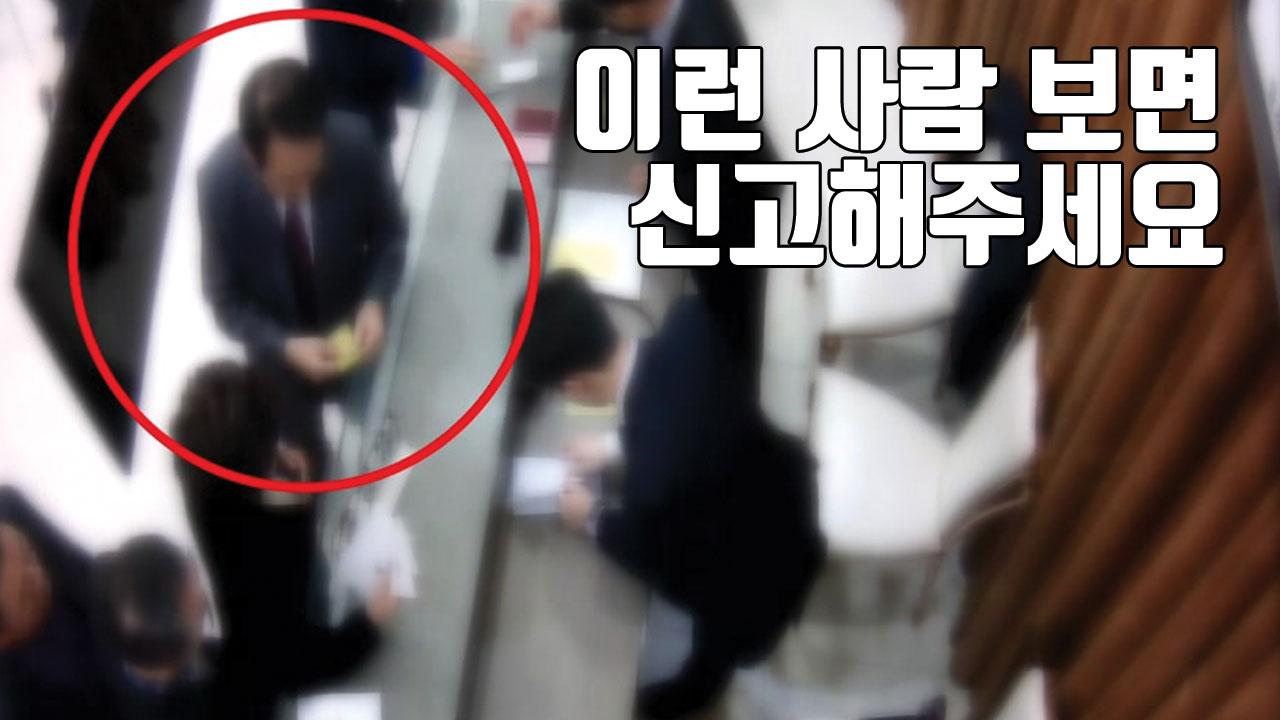 [자막뉴스] 한 결혼식에서만 195만 원 가로챈 수법