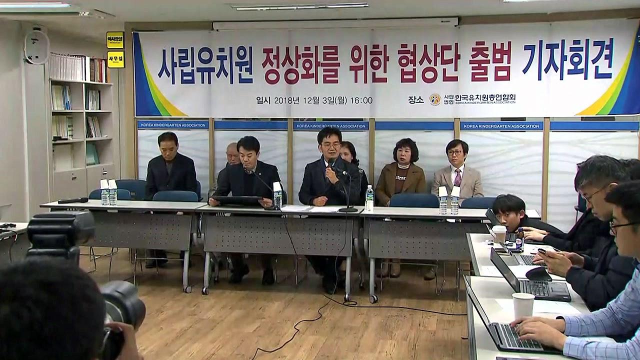 [취재N팩트] 한유총 대화 제의, 교육부 강경대응 고수
