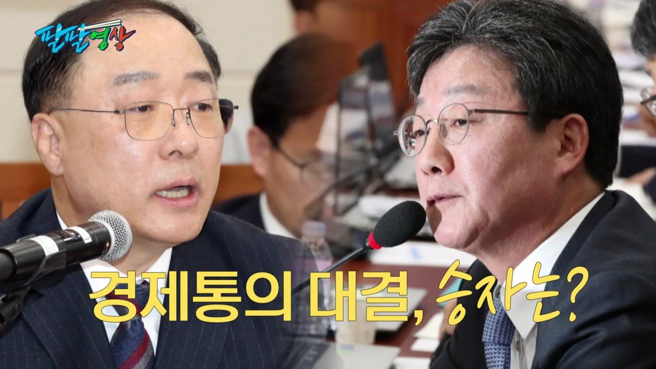 [팔팔영상] 경제수장 후보 홍남기 vs 경제실정 저격 유승민