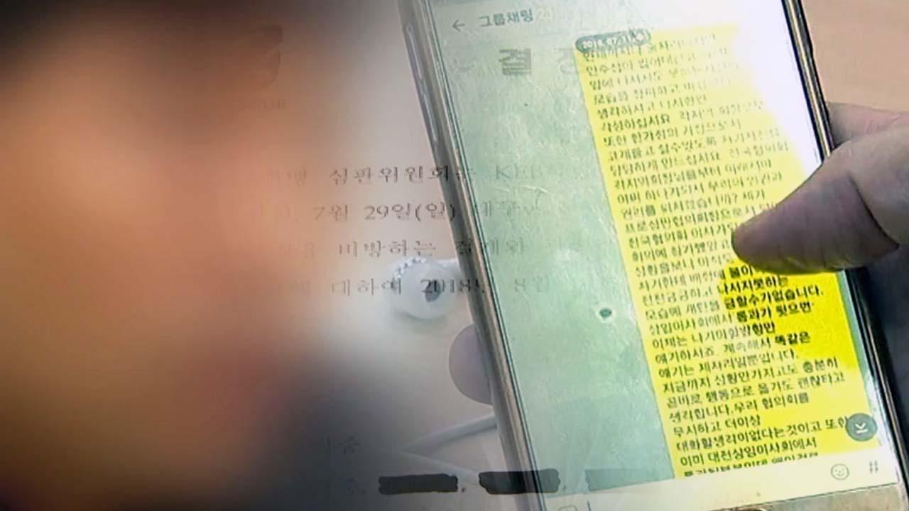 단톡방 글이 선동죄?...K리그 베테랑 심판의 절규
