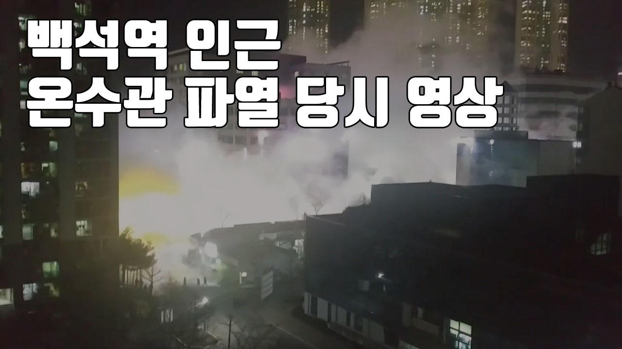 [자막뉴스] 백석역 인근 온수관 파열 당시 영상