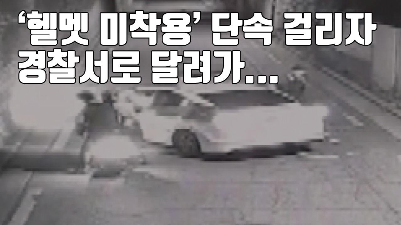 [자막뉴스] '헬멧 미착용' 단속 걸리자 경찰서로 달려가...황당 범행