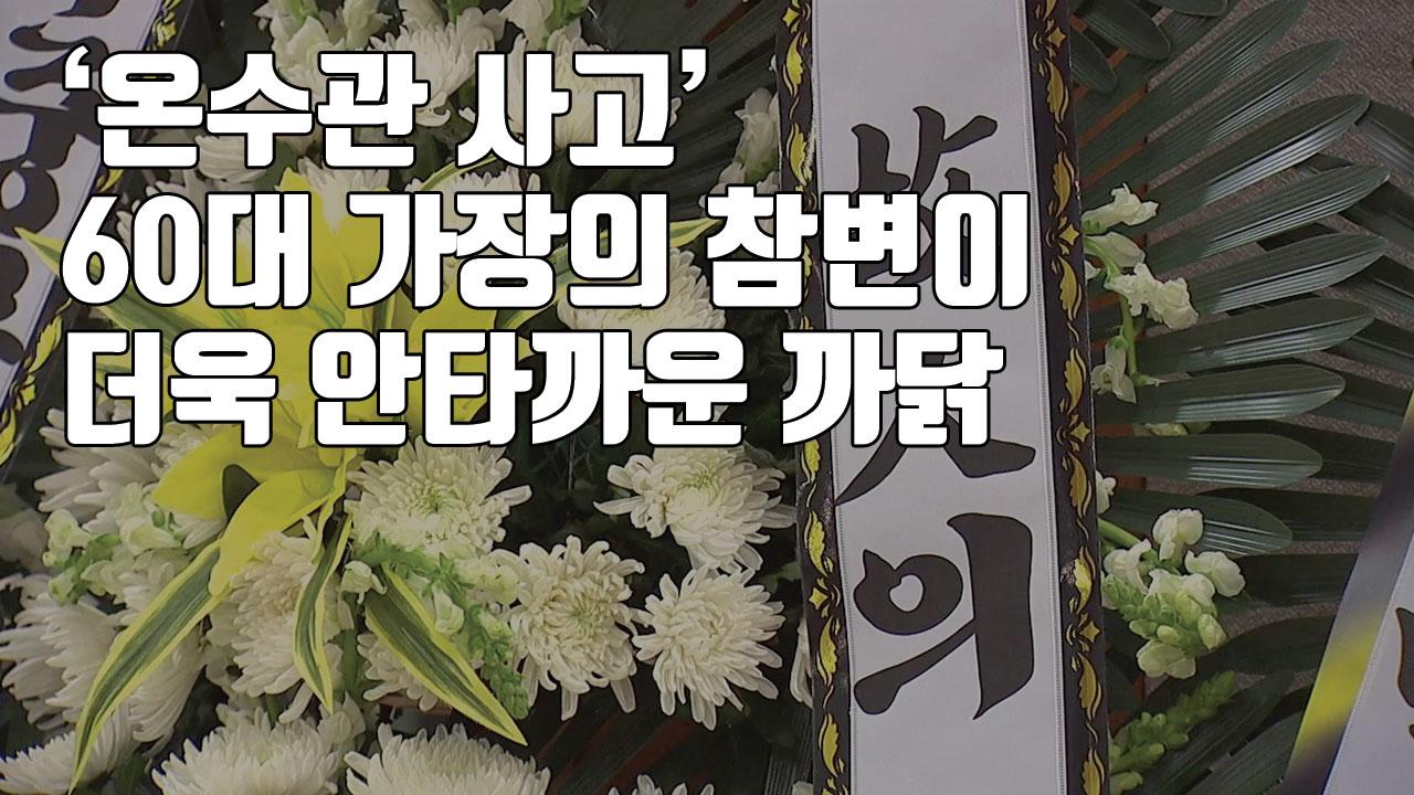 [자막뉴스] '온수관 사고' 60대 가장의 참변이 더욱 안타까운 까닭