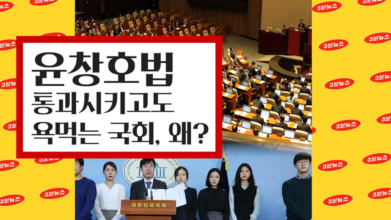 [3분뉴스] 윤창호법 통과시키고도 욕먹는 국회, 왜?