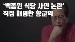[자막뉴스] '백종원 식당 사인 논란' 직접 해명한 황교익